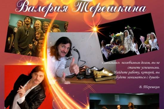 Выставка, посвященная «Свободному балету Валерия Терёшкина»