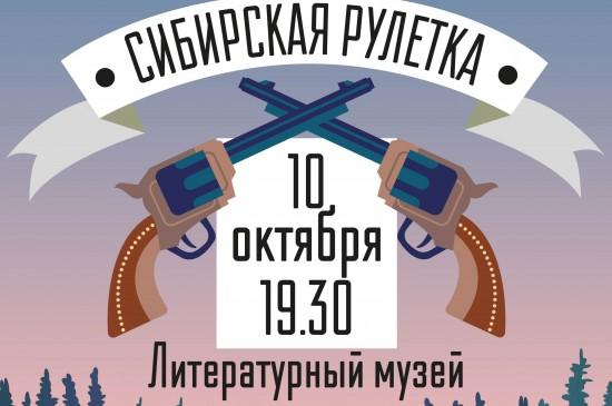 Литературный музей приглашает сыграть в «Сибирскую рулетку»