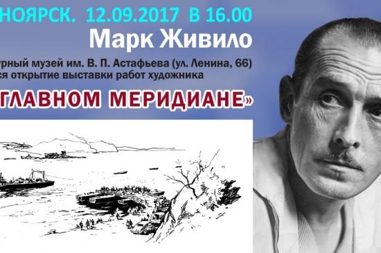 Выставка «На главном меридиане» в Литературном музее им. В.П. Астафьева. 2017 год