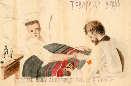 Красноярск — 1920. Выпуск №12 «Борьба с тифом» (спецвыпуск)