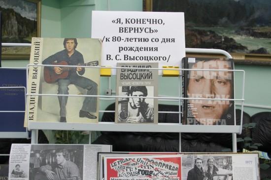 «Я, конечно, вернусь».  Книжная выставка ко дню рождения В.С. Высоцкого