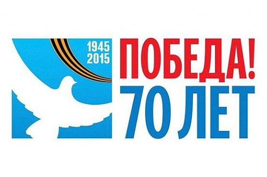 Победные дни России