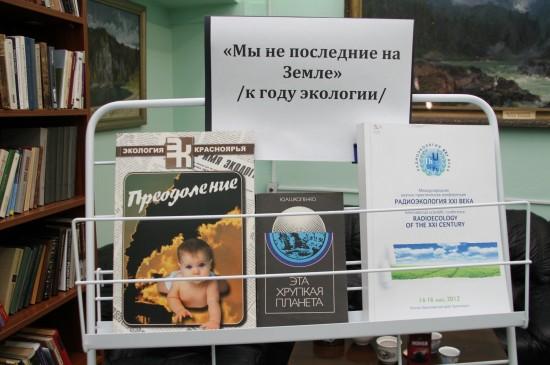 Экологическая книжная выставка