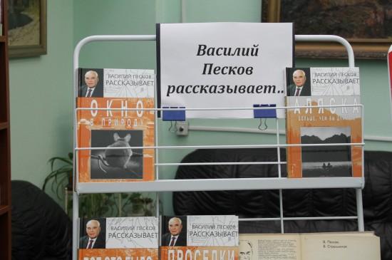 Книжная выставка памяти В.М. Пескова
