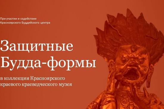 Защитные Будда-формы в коллекции Красноярского краевого краеведческого музея