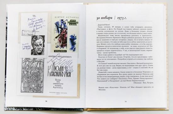 Музей издал неизвестные письма В.П. Астафьева