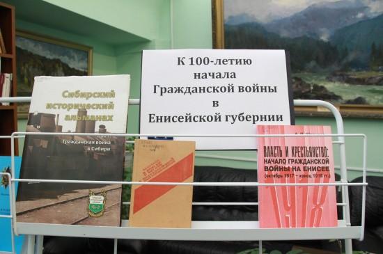 Книжная выставка, посвящённая 100-летию со дня начала Гражданской войны
