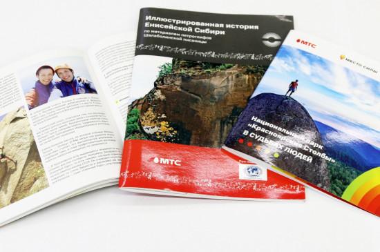 МТС выпустила книги об уникальных местах Красноярского края