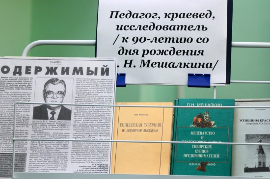 Памяти красноярского историка П.Н. Мешалкина