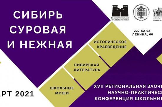 Итоги XVII конференции «Сибирь суровая и нежная»