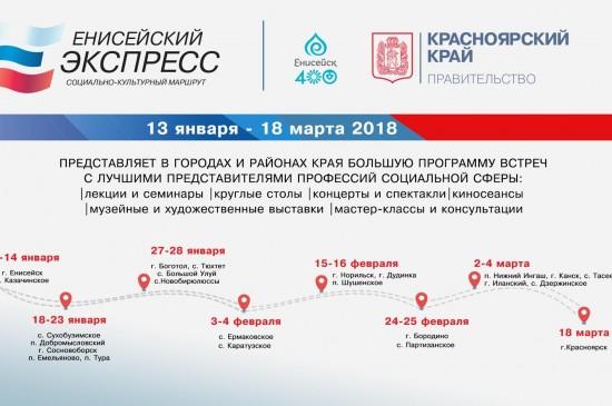 Выставка «Эпоха созидания» в Сосновоборске и Боготоле