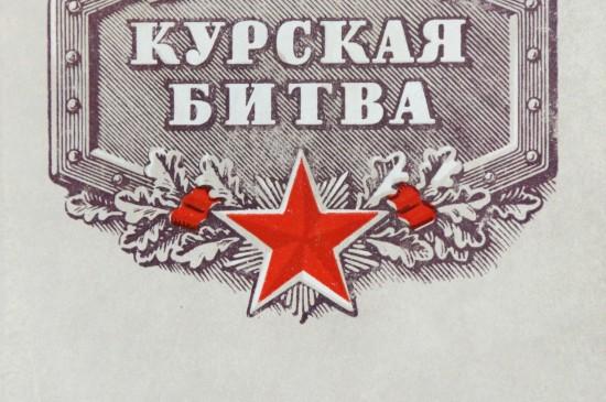 75 лет битве на Курской дуге
