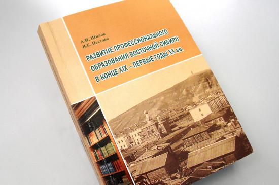Экскурсовод краеведческого музея Виктория Синегуб стала соавтором монографии о развитии сибирского образования