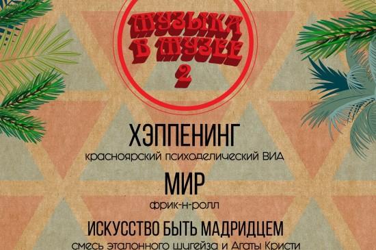 """Концерт """"Музыка в музее-2"""""""