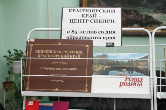 Книжная выставка в научной библиотеке музея  к 85-летию Красноярского края