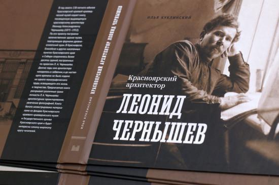 Опубликована книга «Красноярский архитектор Леонид Чернышев»