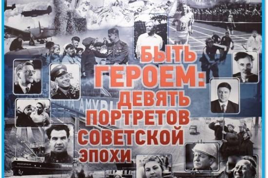 Открытие выставки «Быть Героем: девять портретов советской эпохи»