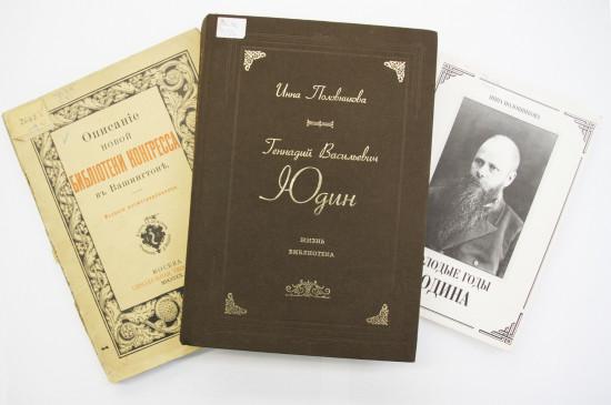 Книжная выставка к 180-летию Геннадия Васильевича Юдина