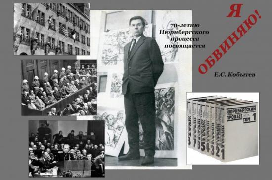 Я ОБВИНЯЮ! К 70-летию Нюрнбергского процесса