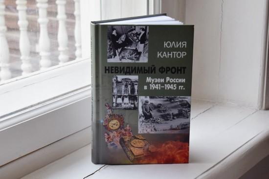Презентация книги «Невидимый фронт. Музеи России в 1941-1945 гг.»