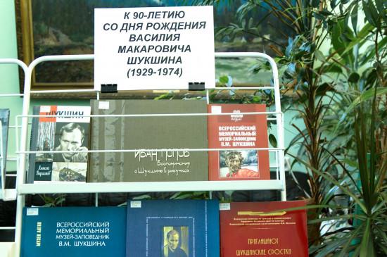 Книжная выставка к 90-летию со дня рождения Василия Шукшина
