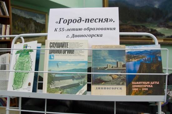 Выставка «Город-песня»