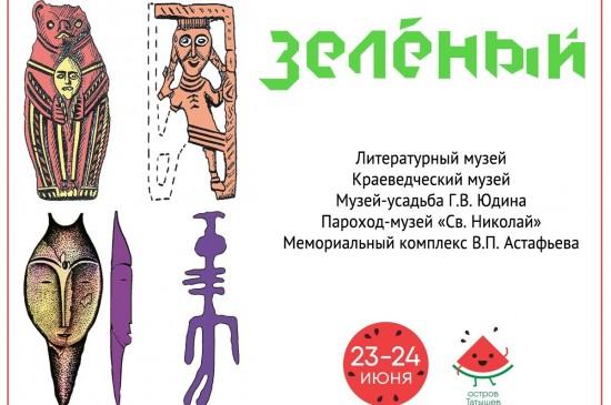 Краеведческий музей на фестивале «Зелёный-2018»