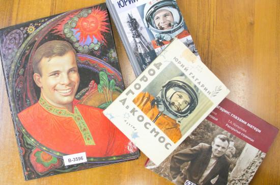 Книжная выставка о Юрии Гагарине