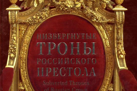 В Государственном историческом музее состоялась презентация книги «Низвергнутые троны российского престола»