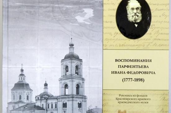 Вышла долгожданная книга воспоминаний Парфентьева И.Ф.