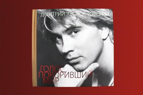 Презентация альбома «Дмитрий Хворостовский. Голос, покоривший мир»