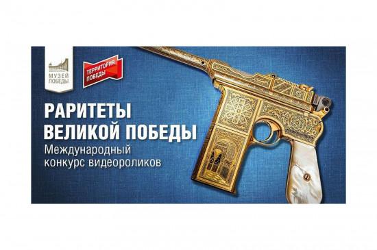 Конкурс видеороликов «Раритеты Великой Победы»
