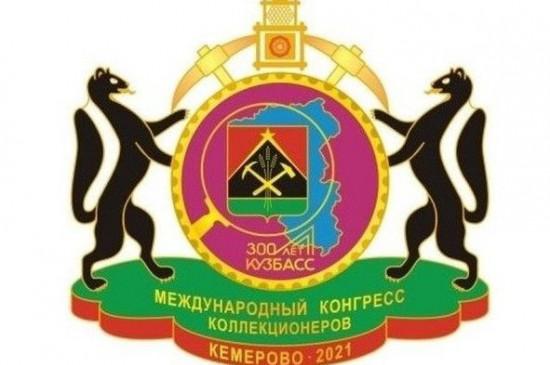 Международный конгресс коллекционеров различных направлений, посвящённый 300-летию промышленного освоения Кузбасса