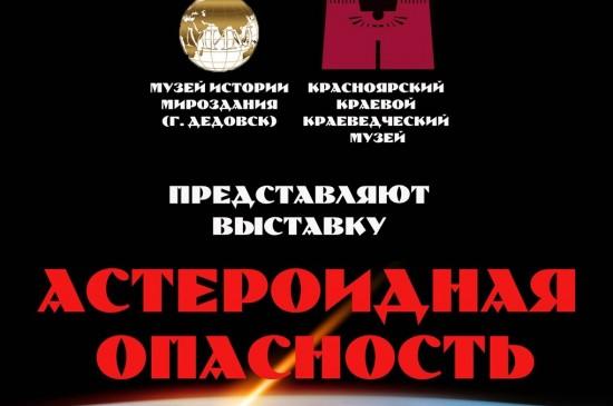 """""""Астероидная опасность. Метеоритный дождь в Красноярске"""". 2017 год"""