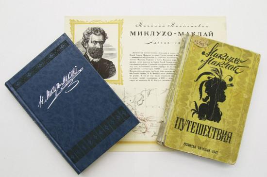 Выставка в научной библиотеке музея к юбилею Н.Н. Миклухо-Маклая